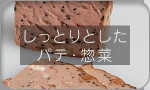 パテ・惣菜